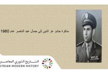 صورة مذكرة جادو عز الدين إلى جمال عبد الناصر يشرح الوضع في سورية عام 1960