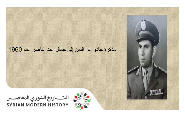 مذكرة جادو عز الدين إلى جمال عبد الناصر يشرح الوضع في سورية عام 1960