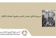 صورة مرسوم تشكيل مجلس الشعب وتعيين أعضائه عام 1971م