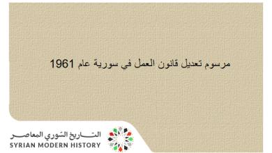 صورة مرسوم تعديل قانون العمل في سورية عام 1961