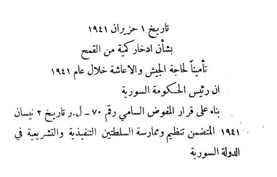 صورة مرسوم ادخار القمح لتأمين حاجة الجيش والاعاشة في سورية عام 1941
