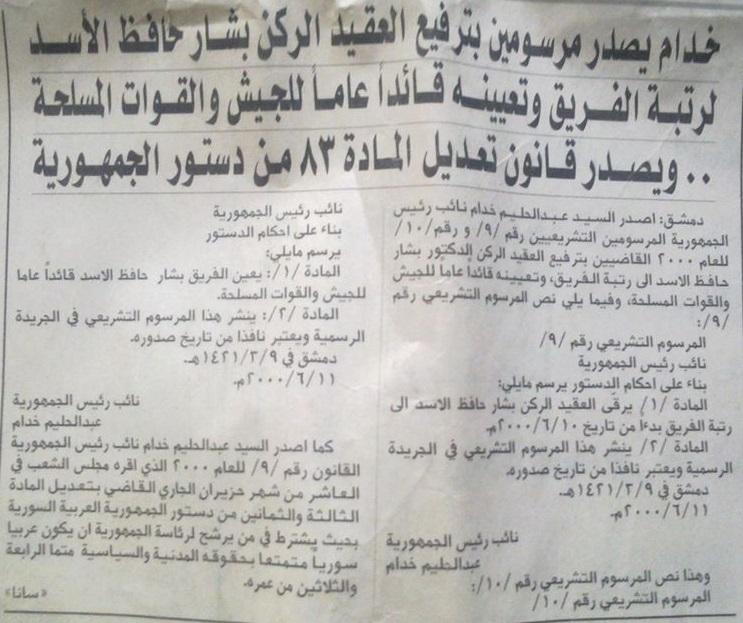 مرسوم ترفيع العقيد بشار الأسد إلى رتبة فريق 2000