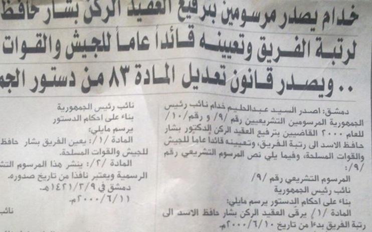 سورية 2000 - مرسوم عبد الحليم خدام القاضي بترفيع بشار الأسد لرتبة فريق وتعيينه قائداً للجيش