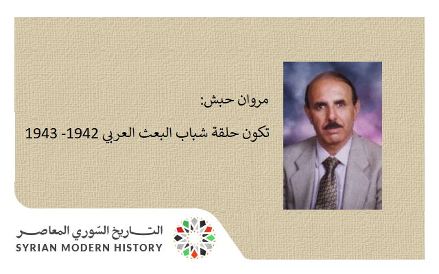 صورة مروان حبش: تكون حلقة شباب البعث العربي 1942- 1943