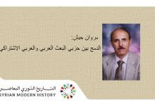 صورة مروان حبش: الدمج بين حزبي البعث العربي والعربي الاشتراكي