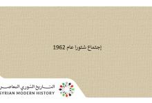 صورة إجتماع مجلس الجامعة العربية الاستثنائي في شتورا عام 1962