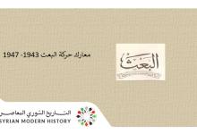 مروان حبش: معارك حركة البعث 1943- 1947