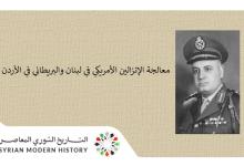 من مذكرات جمال الفيصل - معالجة الإنزالين الأمريكي في لبنان والبريطاني في الأردن (2/2)