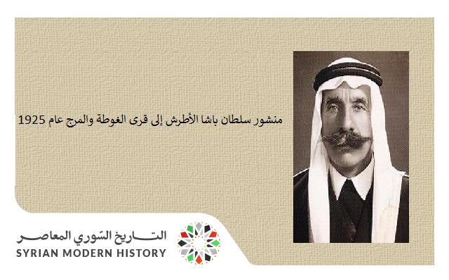 صورة بيان سلطان باشا الأطرش إلى قرى الغوطة والمرج عام 1925