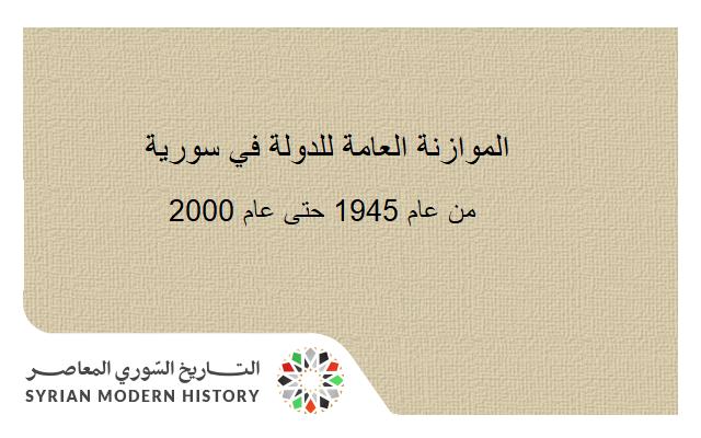 صورة الموازنة العامة للدولة في سورية من عام 1945 حتى عام 2000