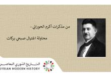من مذكرات أكرم الحوراني - محاولة اغتیال صبحي بركات