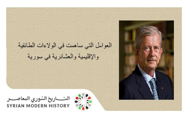 نيقولاس فان دام: العوامل التي ساهمت في الولاءات الطائفية والإقليمية والعشائرية في سورية