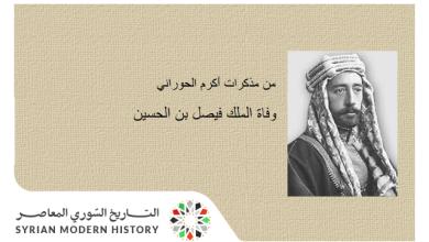 صورة من مذكرات أكرم الحوراني – وفاة الملك فیصل بن الحسین