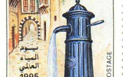 طوابع سورية 1995 - يوم المياه العالمي