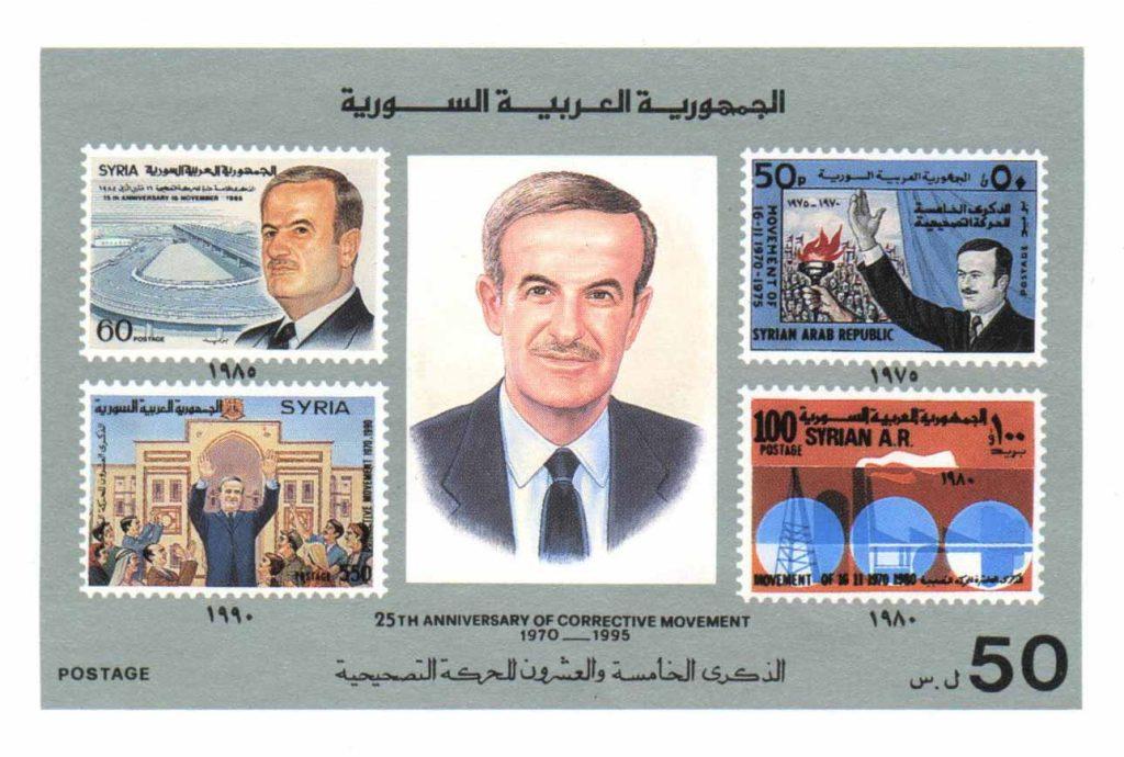 طوابع سورية 1995 -  ذكرى الحركة التصحيحية