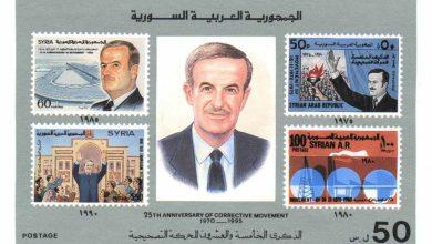 صورة طوابع سورية 1995 –  ذكرى الحركة التصحيحية