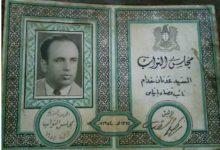 صورة بطاقة نيابية 1954 – عدنان يوسف خدام نائب بانياس
