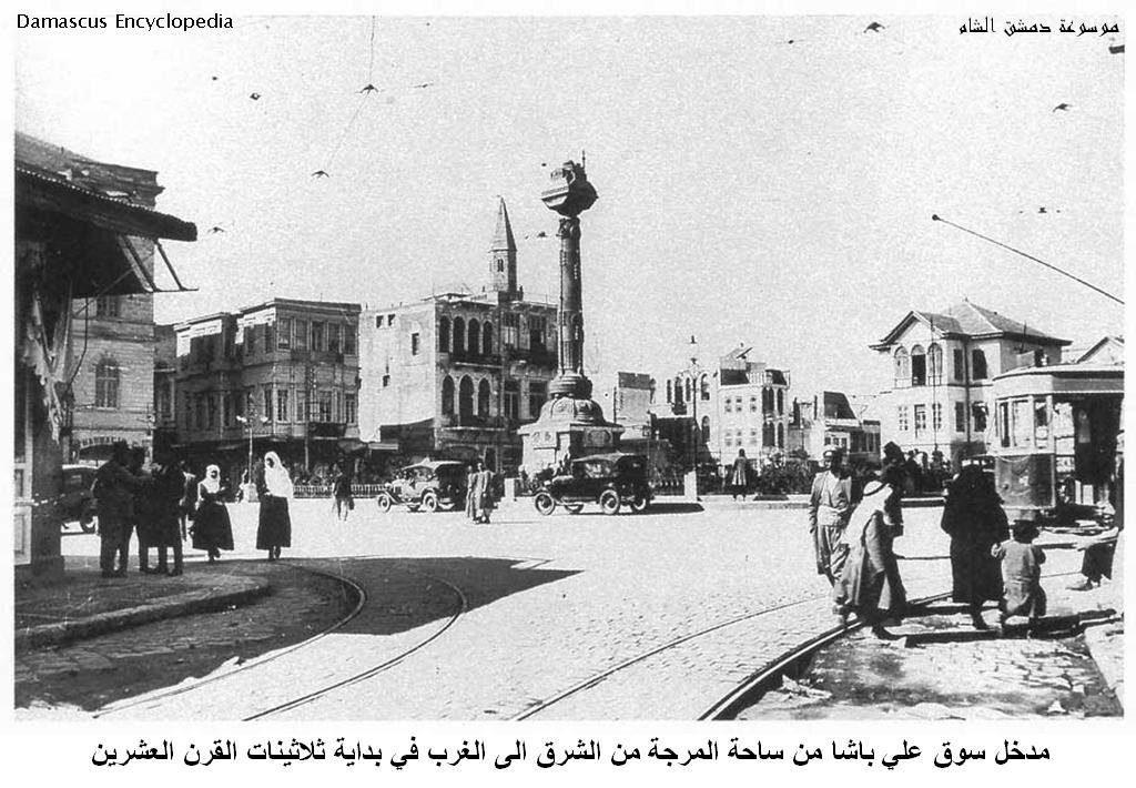 دمشق- مدخل سوق علي باشا من ساحة المرجة في ثلاثينيات القرن العشرين