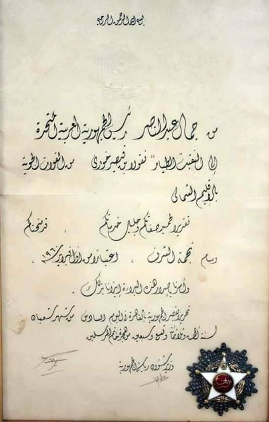وسام نجمة الشرف الذي منحه جمال عبد الناصر إلى الطيار نقولا خوري عام 1960