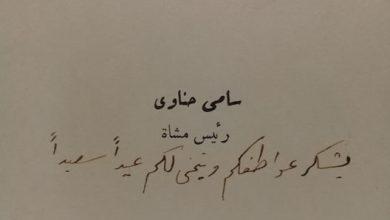 بطاقة باسم سامي الحناوي عندما كان برتبة نقيب ..