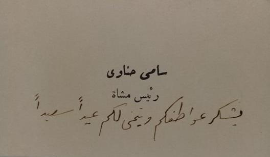 صورة بطاقة باسم سامي الحناوي عندما كان برتبة نقيب ..