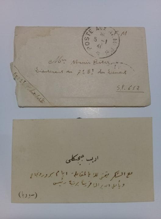 بطاقة بريدية باسم اديب الشيشكلي
