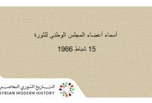 صورة أسماء أعضاء المجلس الوطني للثورة الذي عقد في شباط 1966