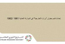 """صورة إحداث قسم بعنوان """"وزارة الخارجية"""" في الموازنة العادية 1961 /1962"""