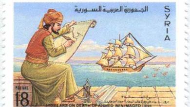 صورة طوابع سورية 1995 – أسبوع العلم- عام البحار ابن ماجد