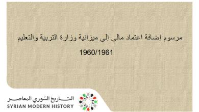 صورة مرسوم إضافة اعتماد مالي إلى ميزانية وزارة التربية والتعليم عام 1960/1961