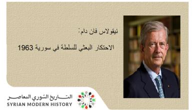 نيقولاس فان دام: الاحتكار البعثي للسلطة في سورية 1963