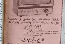 صورة دمشق في الزرقاء.. هذا ما يقوله إعلان نشرته الصحف قبل نصف قرن