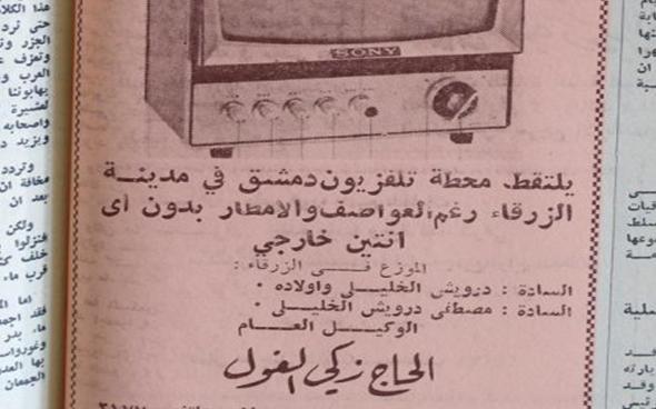 دمشق في الزرقاء.. هذا ما يقوله إعلان نشرته الصحف قبل نصف قرن