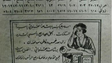 امساكية  شهر رمضان عام 1935