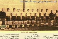 صورة المنتخب السوري في تصفيات كأس العالم – أنقرة 1949