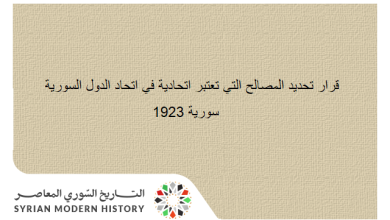 صورة قرار تحديد المصالح التي تعتبر اتحادية في اتحاد الدول السورية عام 1923