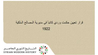 صورة قرار تعيين حكمت وردي كاتباً في مديرية المصالح الملكية في الاتحاد السوري 1922