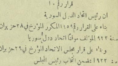 صورة قرار تعيين مهران ديراسبيانيان ناسخاً بالآلة في ديوان رئاسة الاتحاد السوري عام 1922