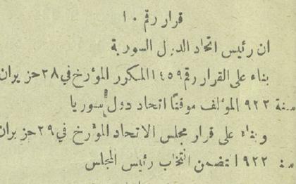 قرار تعين مهران ديراسبيانيان ناسخاً بالآلة في ديوان رئاسة الاتحاد السوري عام 1922
