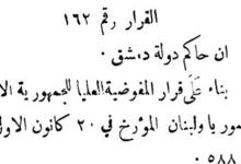 صورة قرار تسمية نجيب البرازي عضواً في مجلس الاتحاد السوري عام 1922