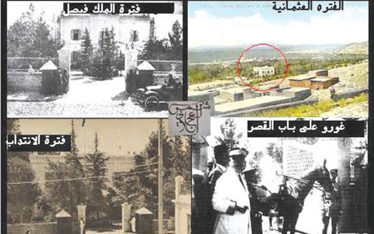 تاريخ القصر الجمهوري في المهاجرين