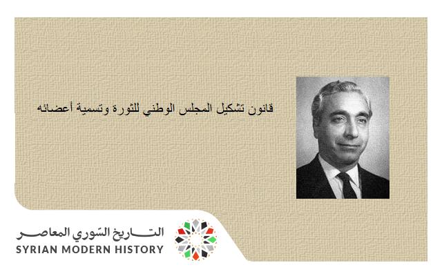صورة قانون تشكيل المجلس الوطني للثورة وتسمية أعضائه عام 1965