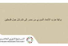 صورة برقية حزب الاتحاد السوري من مصر إلى تشرشل حول فلسطين عام 1922