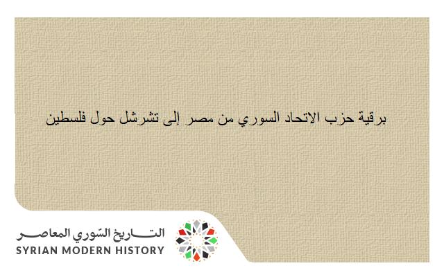 برقية حزب الاتحاد السوري من مصر إلى تشرشل حول فلسطين عام 1922
