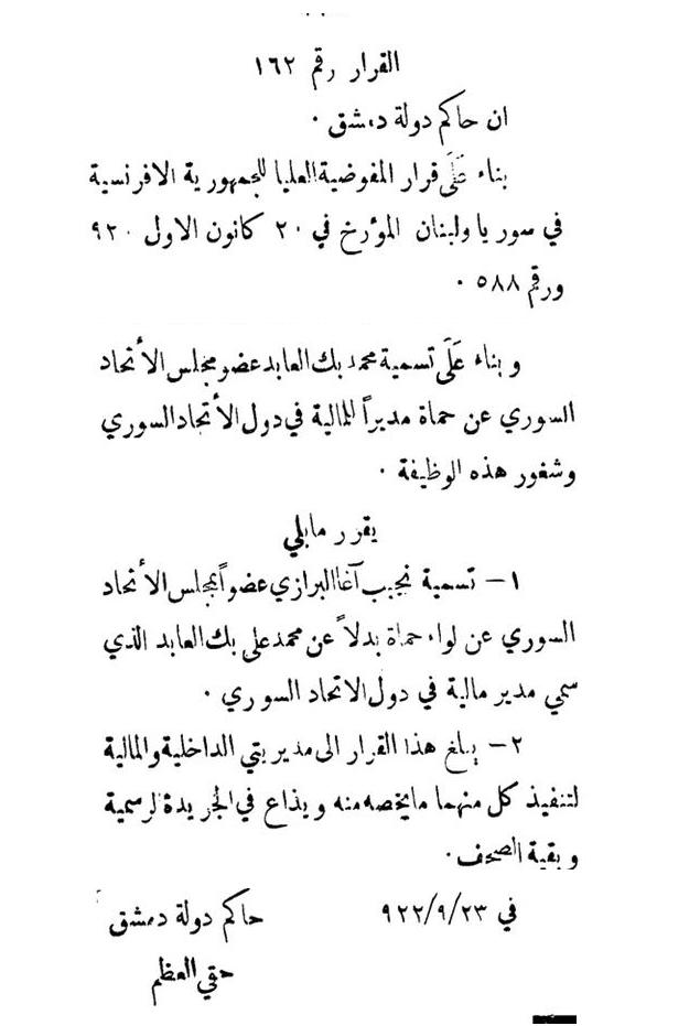 قرار تسمية نجيب البرازي عضواً في مجلس الاتحاد السوري عام 1922