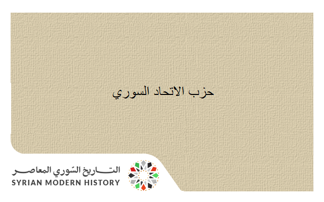 صورة حزب الاتحاد السوري