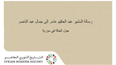 رسالة عبد الحكيم عامر إلى جمال عبد الناصر حول الحالة في سورية 1961