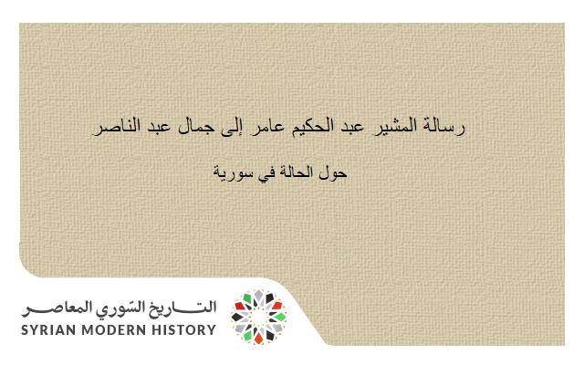 صورة رسالة عبد الحكيم عامر إلى جمال عبد الناصر حول الحالة في سورية 1961