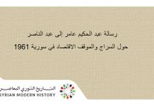 رسالة عبد الحكيم عامر إلى عبد الناصر حول السراج والاقتصاد في سورية 1961