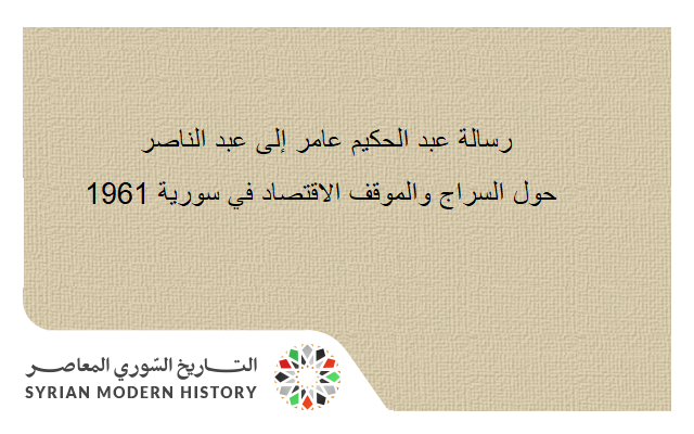 صورة رسالة عبد الحكيم عامر إلى عبد الناصر حول السراج والاقتصاد في سورية 1961